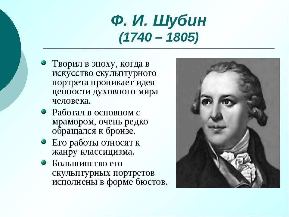 Ф. И. Шубин (1740 – 1805) Творил в эпоху, когда в искусство скульптурного пор...