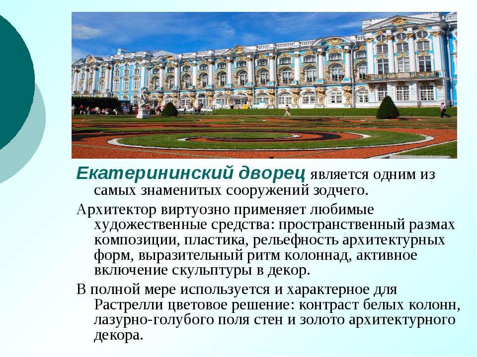 Екатерининский дворец является одним из самых знаменитых сооружений зодчего. ...
