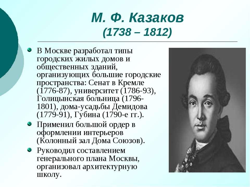 М. Ф. Казаков (1738 – 1812) В Москве разработал типы городских жилых домов и ...