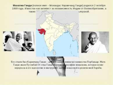 Махатма Ганди (полное имя – Мохандас Карамчанд Ганди) родился 2 октября 1869 ...