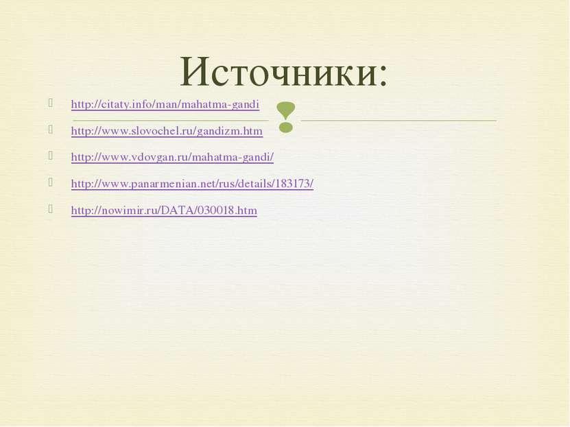 http://citaty.info/man/mahatma-gandi http://www.slovochel.ru/gandizm.htm http...