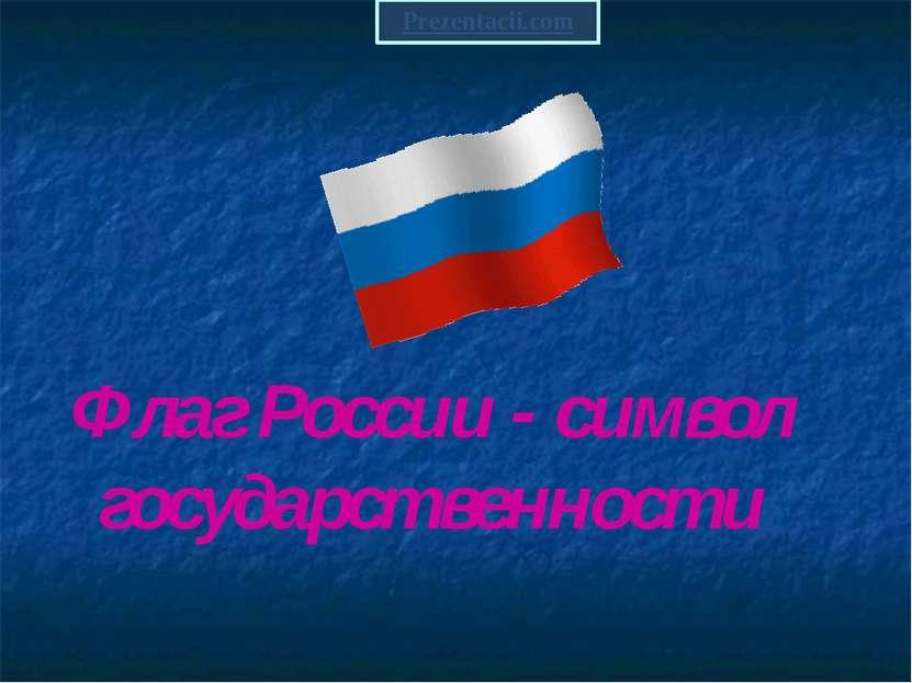 Флаг России - символ государственности Prezentacii.com