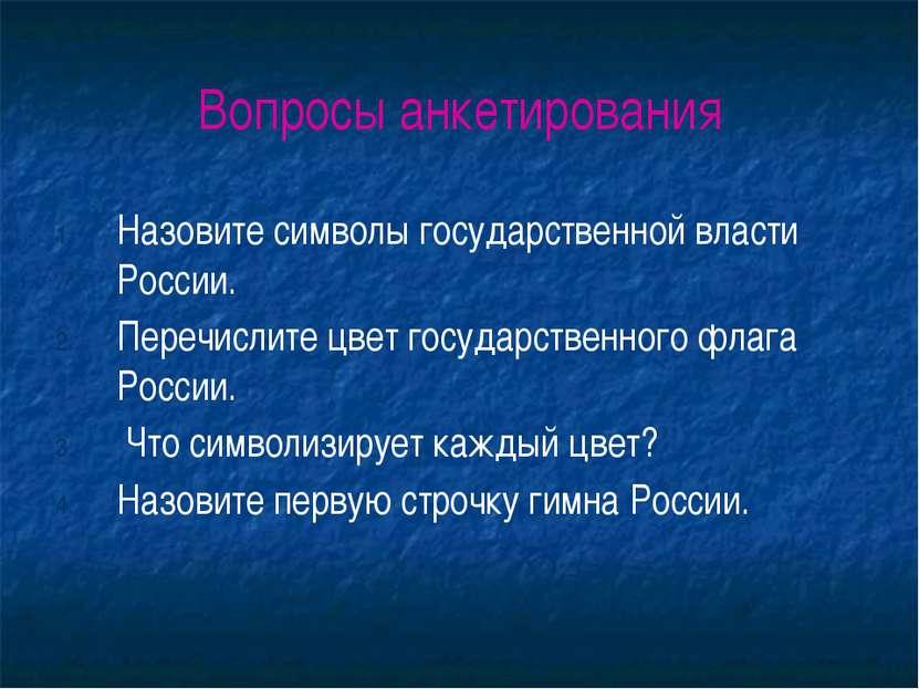 Вопросы анкетирования Назовите символы государственной власти России. Перечис...