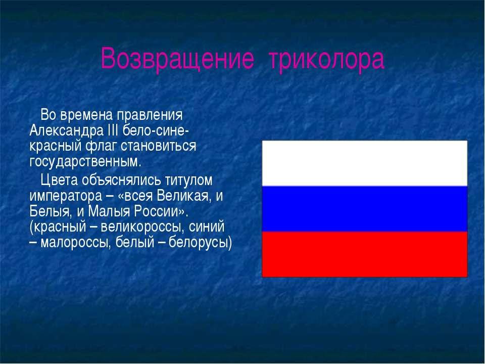 Возвращение триколора Во времена правления Александра III бело-сине-красный ф...