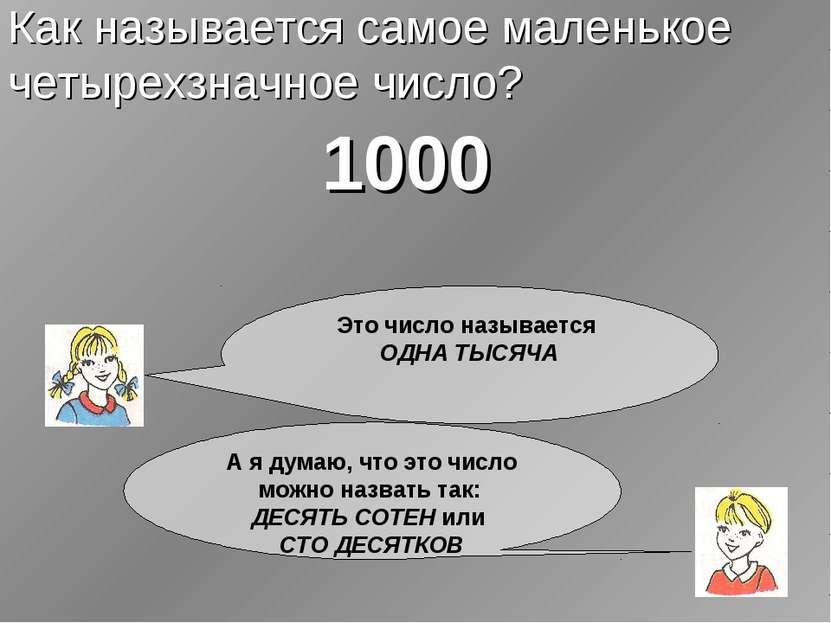 Как называется самое маленькое четырехзначное число? 1000 Это число называетс...