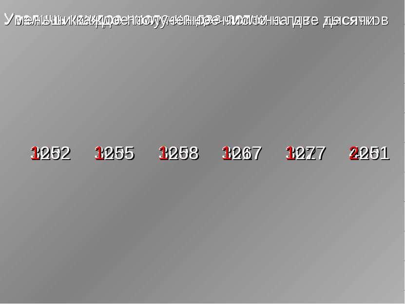 Увеличь каждое число на две сотни 3027 3008 3005 3002 3017 4001 3227 3208 320...