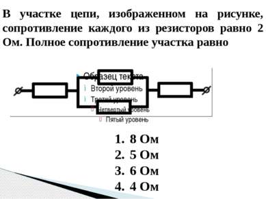 Каким будет сопротивление участка цепи (см. рисунок), если ключ К замкнуть? (...
