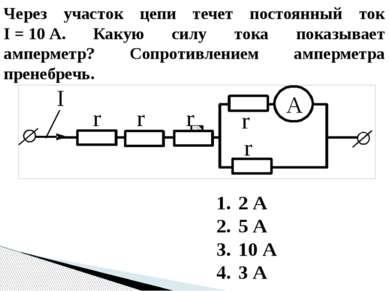 1 Физический диктант «Электрическая цепь и её составные части» 2 Электрическо...