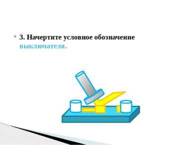 3. Начертите условное обозначение выключателя.