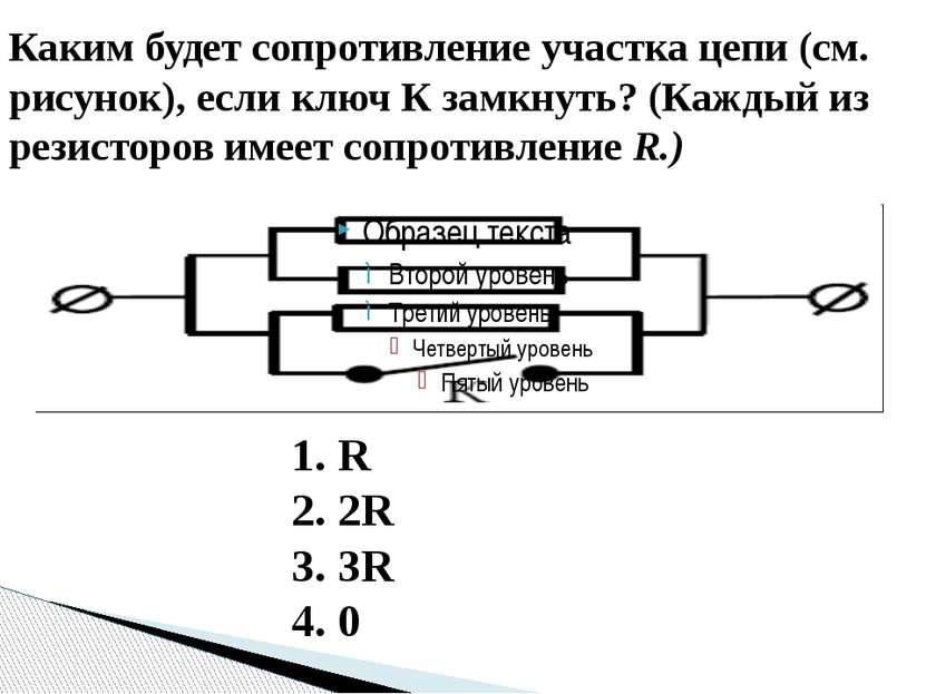 Показания включенного в цепь амперметра даны в амперах. Какое напряжение пока...
