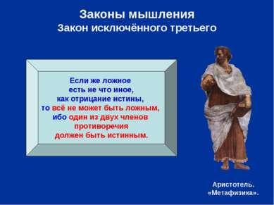 Законы мышления Закон исключённого третьего Если же ложное есть не что иное, ...