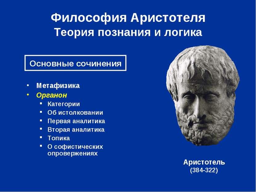 Философия Аристотеля Теория познания и логика Метафизика Органон Категории Об...