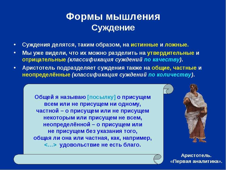 Формы мышления Суждение Суждения делятся, таким образом, на истинные и ложные...