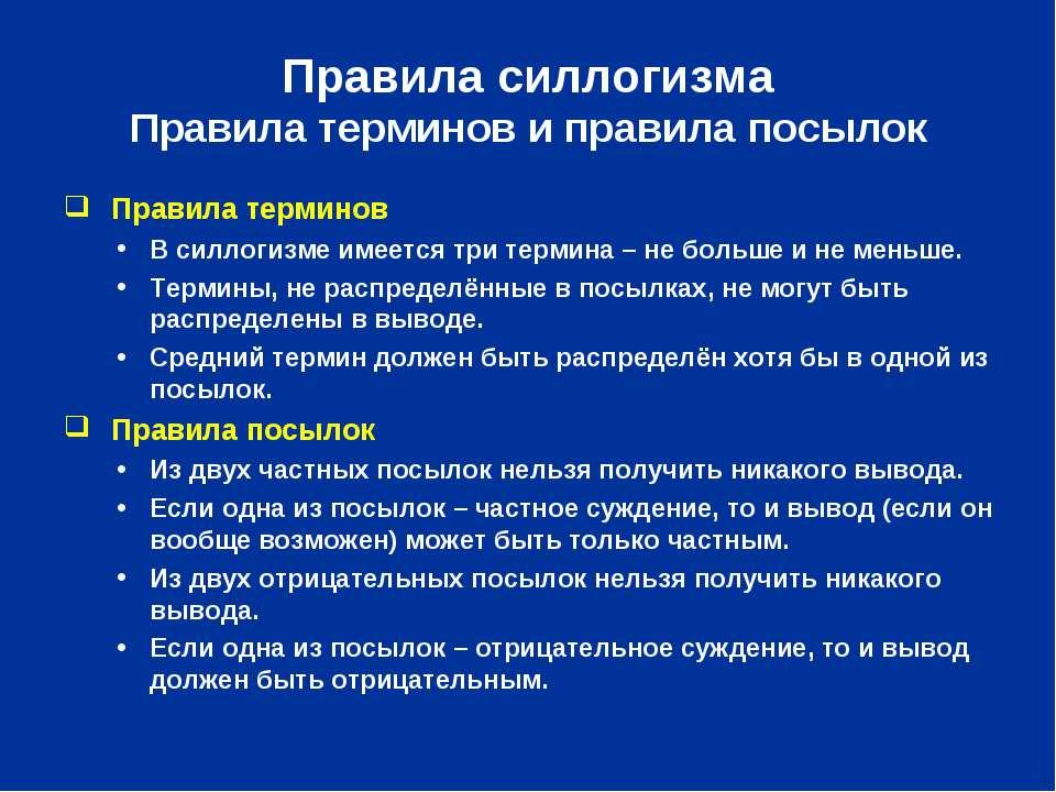 Правила силлогизма Правила терминов и правила посылок Правила терминов В силл...