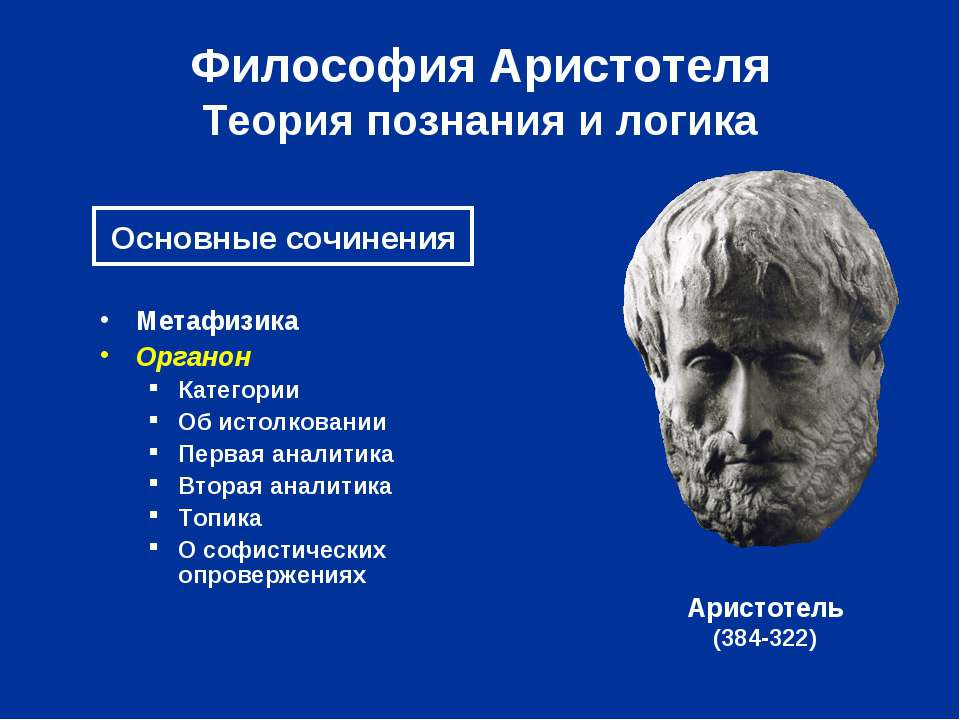 account of the life and philosophies of aristotle
