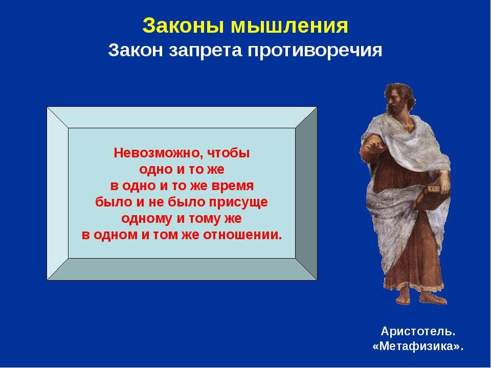 Законы мышления Закон запрета противоречия Невозможно, чтобы одно и то же в о...