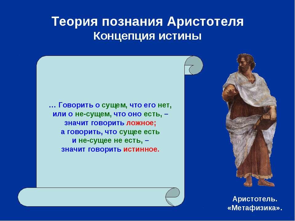 Теория познания Аристотеля Концепция истины … Говорить о сущем, что его нет, ...