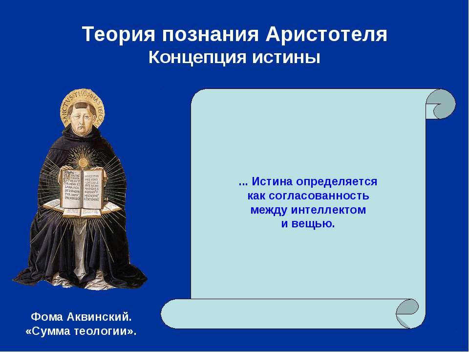 Теория познания Аристотеля Концепция истины ... Истина определяется как согла...