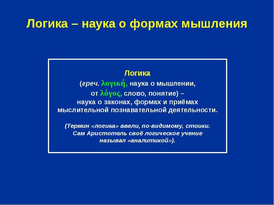Логика – наука о формах мышления Логика (греч. λογική, наука о мышлении, от λ...