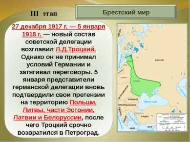 Брестский мир 27 декабря 1917г. — 5 января 1918г. — новый состав советской ...