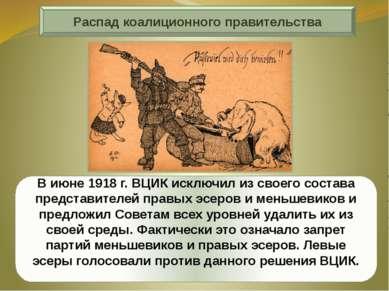 В июне 1918 г. ВЦИК исключил из своего состава представителей правых эсеров и...