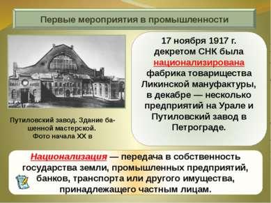 17 ноября 1917 г. декретом СНК была национализирована фабрика товарищества Ли...