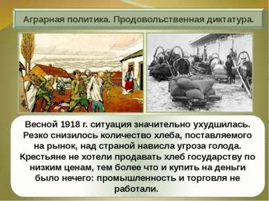 Аграрная политика. Продовольственная диктатура. Весной 1918 г. ситуация значи...