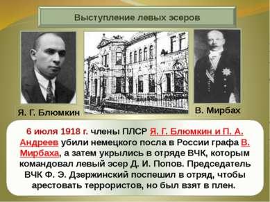 Выступление левых эсеров 6 июля 1918 г. члены ПЛСР Я. Г. Блюмкин и П. А. Андр...