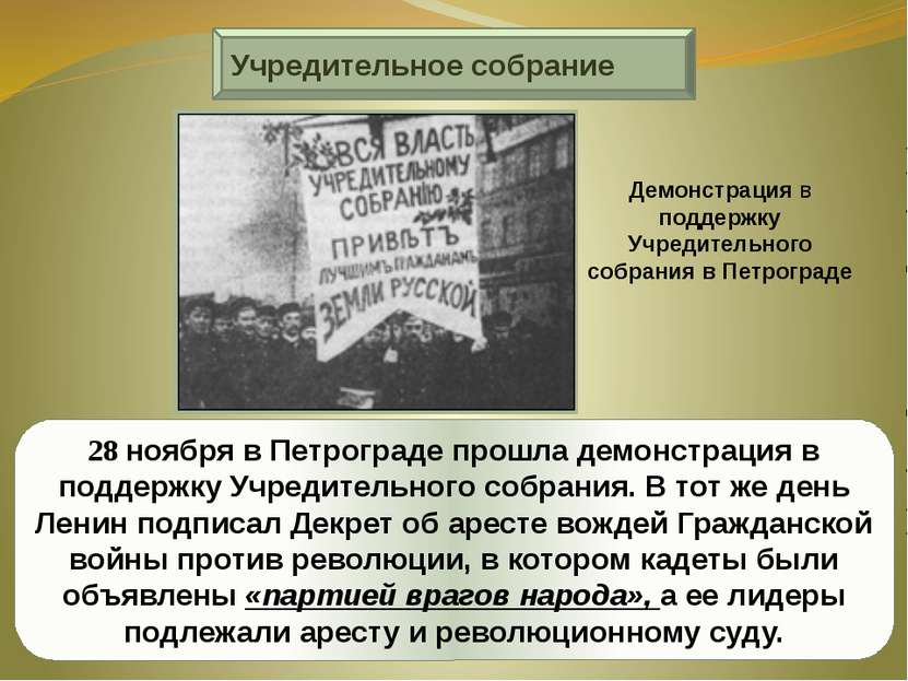 Учредительное собрание 28 ноября в Петрограде прошла демонстрация в поддержку...