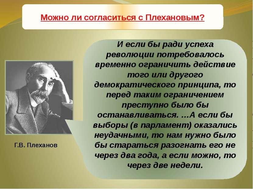 Учредительное собрание И если бы ради успеха революции потребовалось временно...