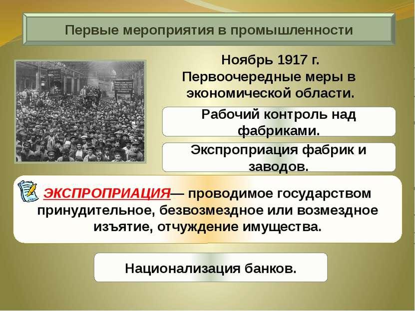 Первые мероприятия в промышленности Рабочий контроль над фабриками. Ноябрь 19...