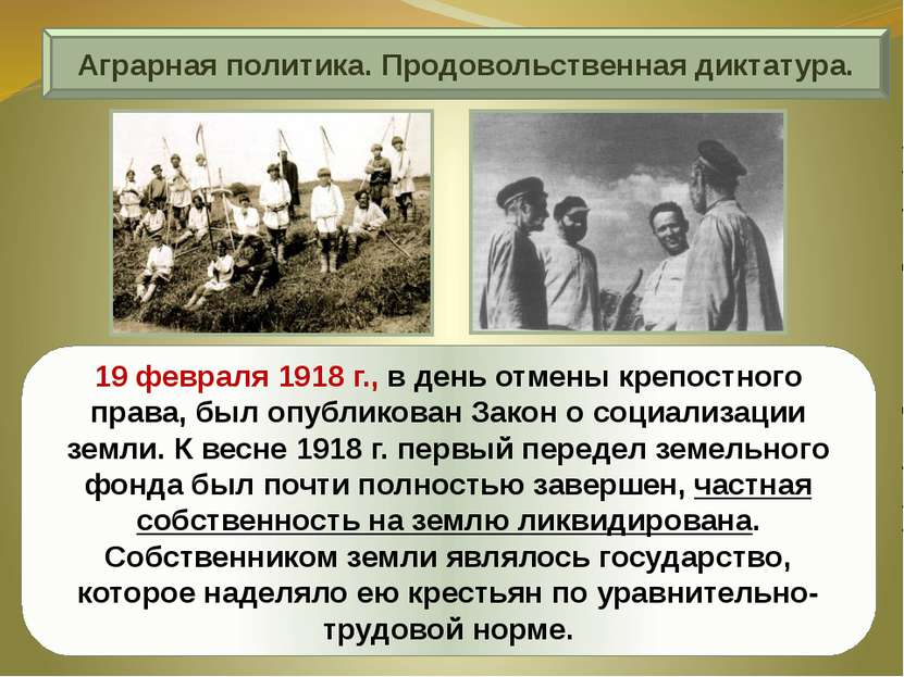 Аграрная политика. Продовольственная диктатура. 19 февраля 1918 г., в день от...