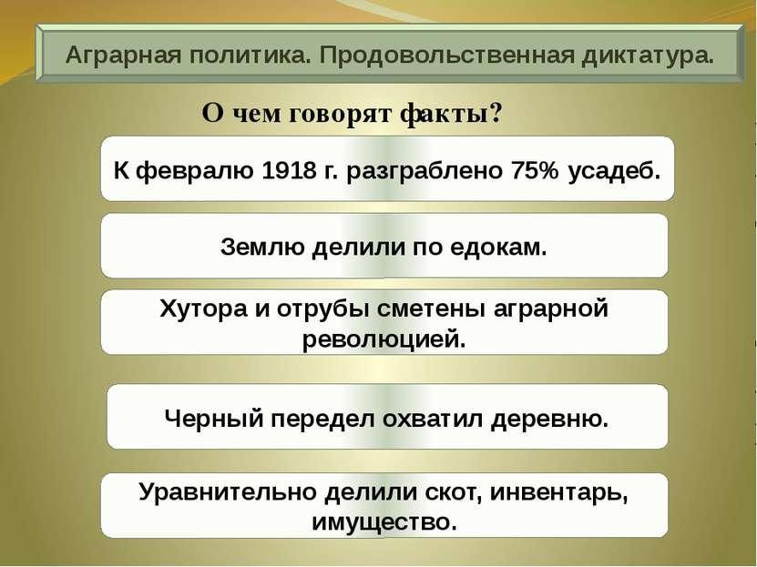 Аграрная политика. Продовольственная диктатура. О чем говорят факты? К феврал...