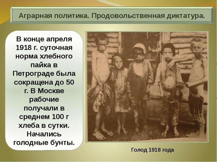 Аграрная политика. Продовольственная диктатура. В конце апреля 1918 г. суточн...