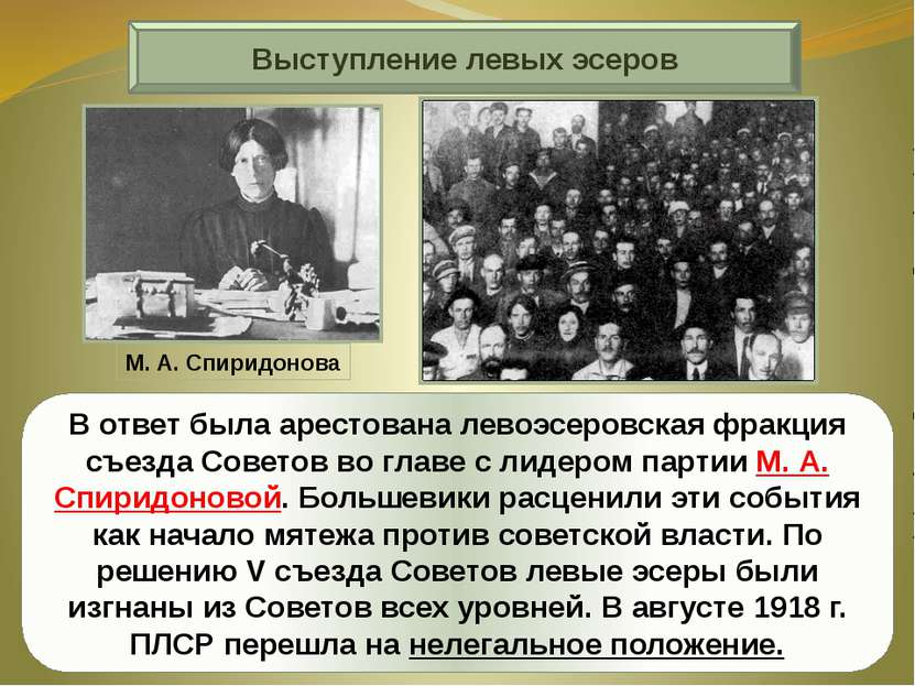 Выступление левых эсеров В ответ была арестована левоэсеровская фракция съезд...