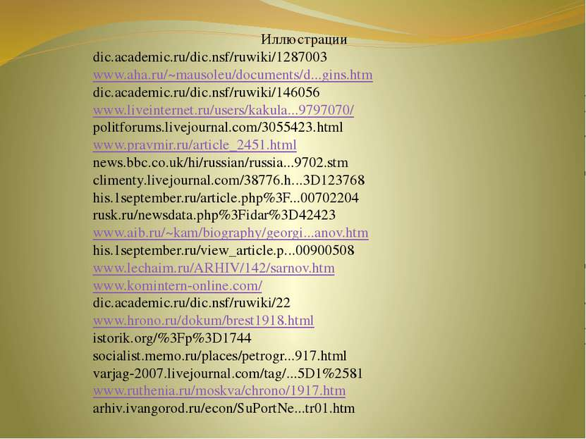 Иллюстрации dic.academic.ru/dic.nsf/ruwiki/1287003 www.aha.ru/~mausoleu/docum...