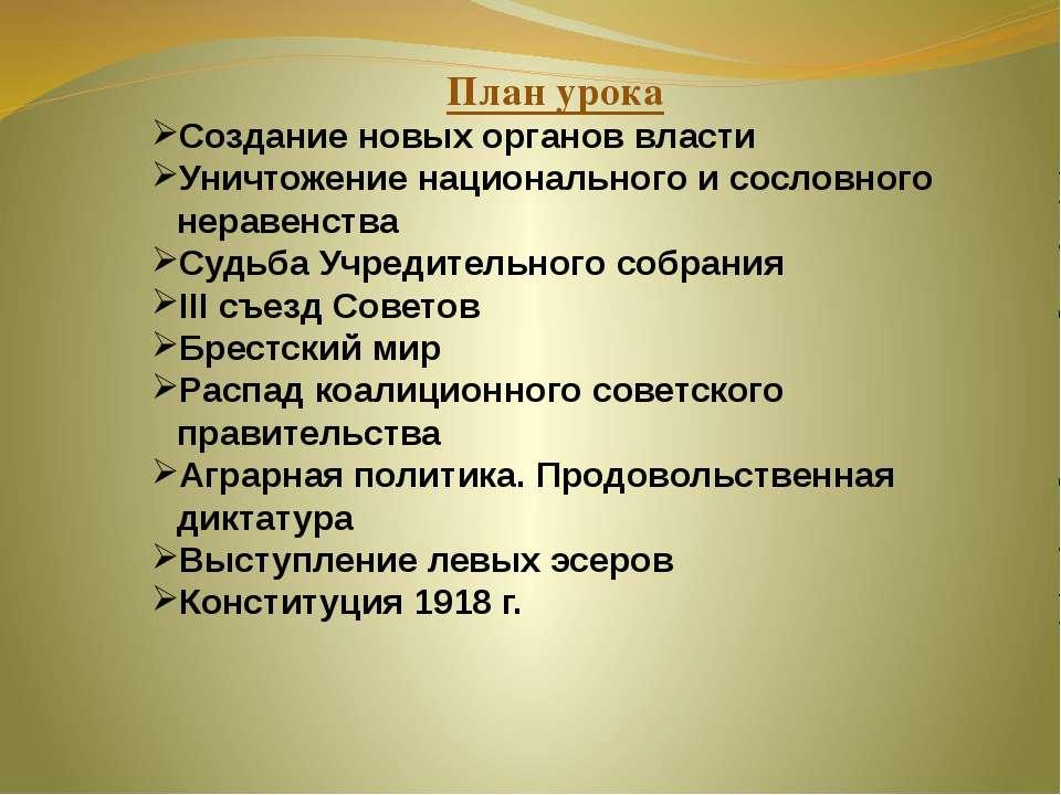 План урока Создание новых органов власти Уничтожение национального и сословно...
