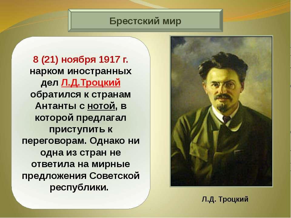 Брестский мир 8 (21) ноября 1917г. нарком иностранных дел Л.Д.Троцкий обрати...