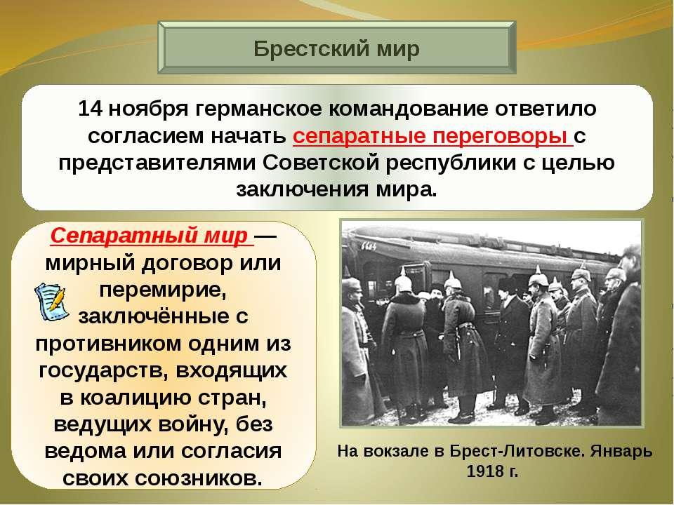 Брестский мир 14 ноября германское командование ответило согласием начать сеп...