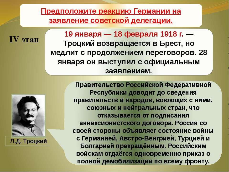Брестский мир 19 января — 18 февраля 1918г. — Троцкий возвращается в Брест, ...