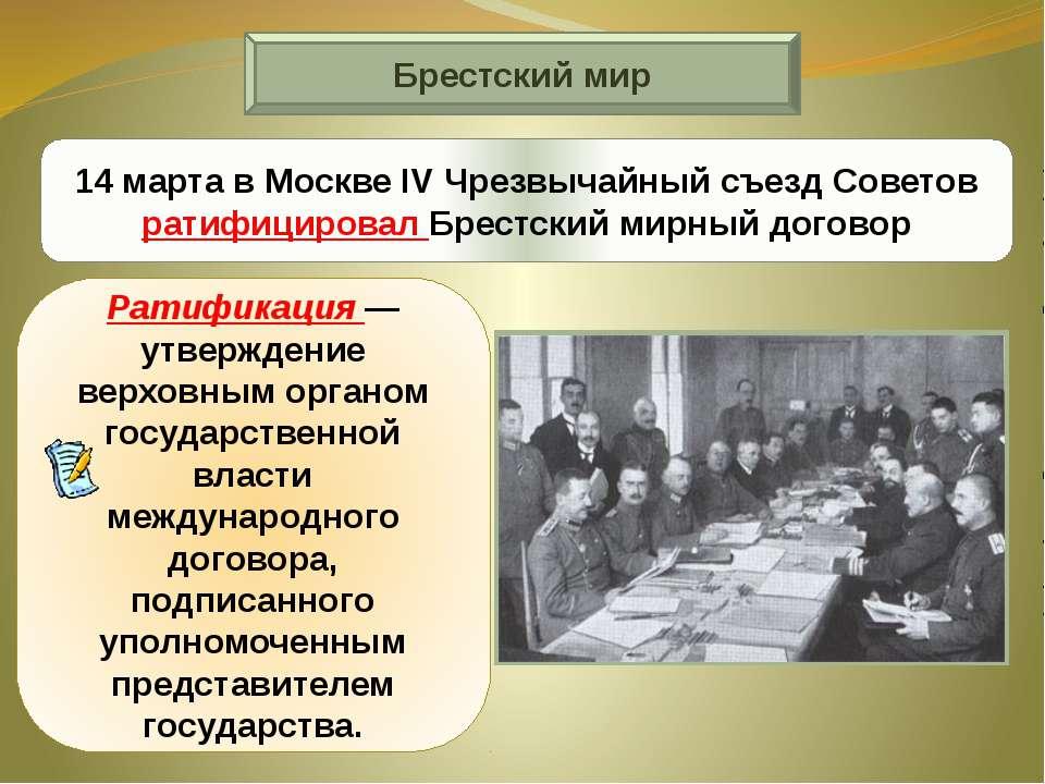 Брестский мир 14 марта в Москве IV Чрезвычайный съезд Советов ратифицировал Б...