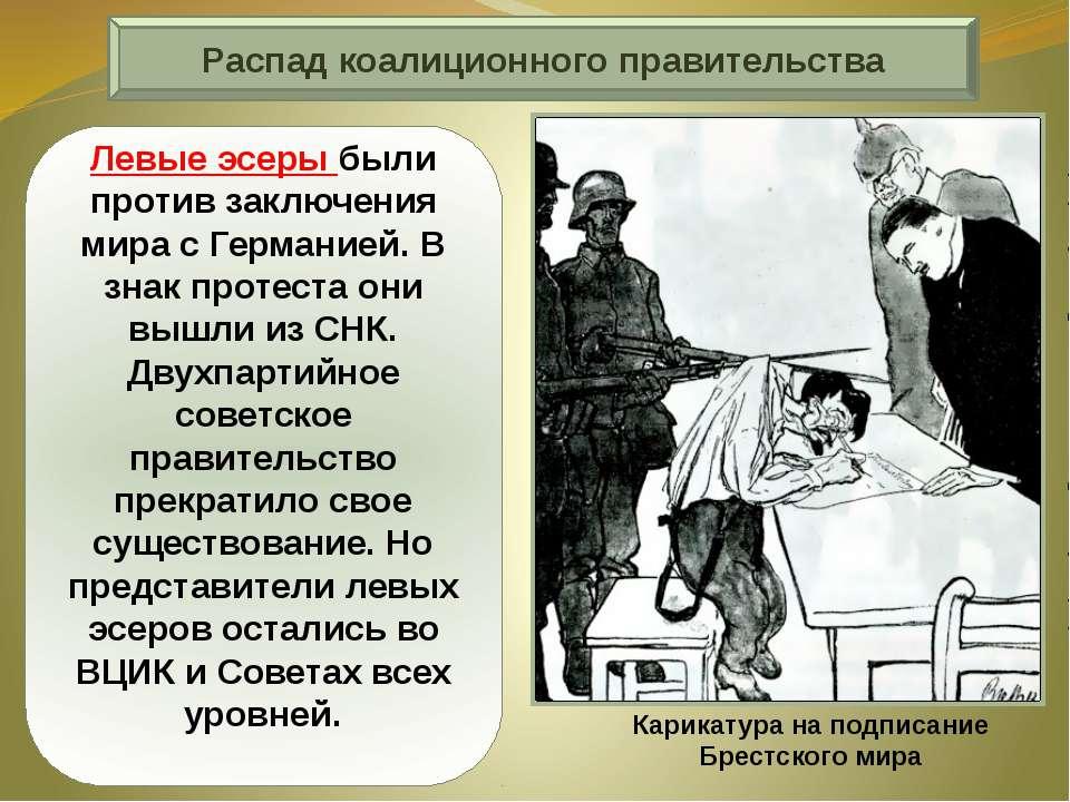 Распад коалиционного правительства Левые эсеры были против заключения мира с ...