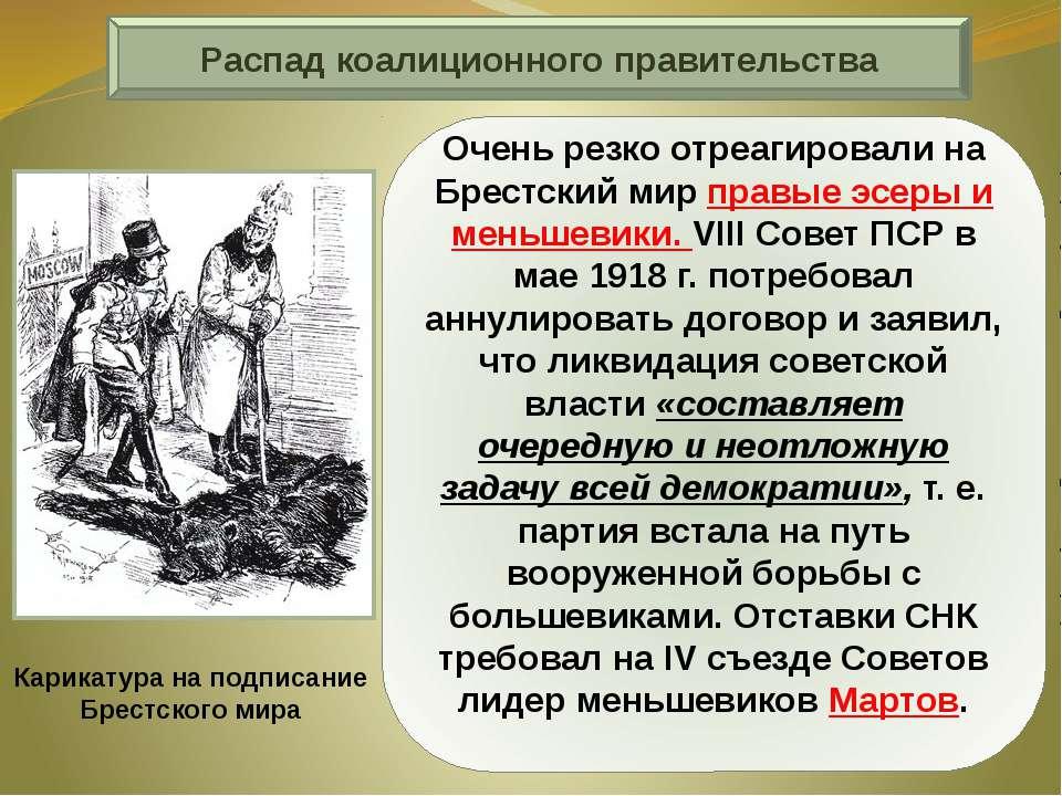 Очень резко отреагировали на Брестский мир правые эсеры и меньшевики. VIII Со...