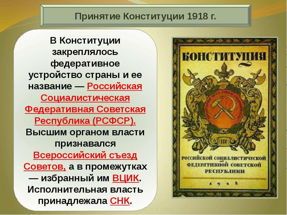 Принятие Конституции 1918 г. Главным итогом работы V Всероссийского съезда Со...