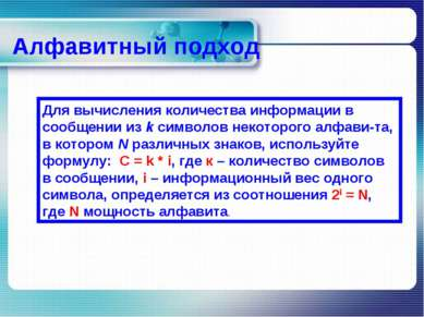 Алфавитный подход Для вычисления количества информации в сообщении из k симво...