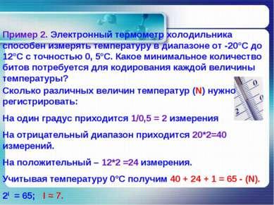 Пример 2. Электронный термометр холодильника способен измерять температуру в ...
