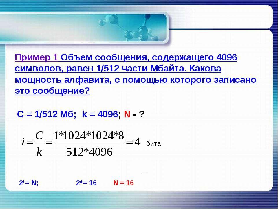 Пример 1 Объем сообщения, содержащего 4096 символов, равен 1/512 части Мбайта...