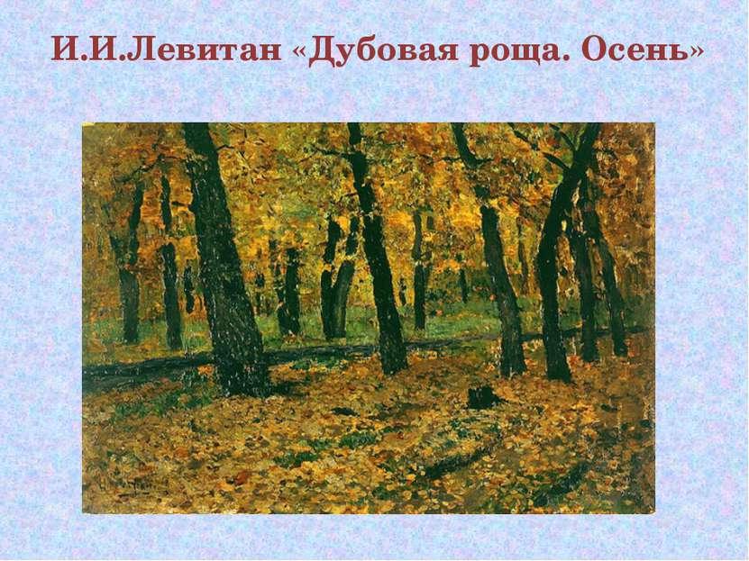 И.И.Левитан «Дубовая роща. Осень»