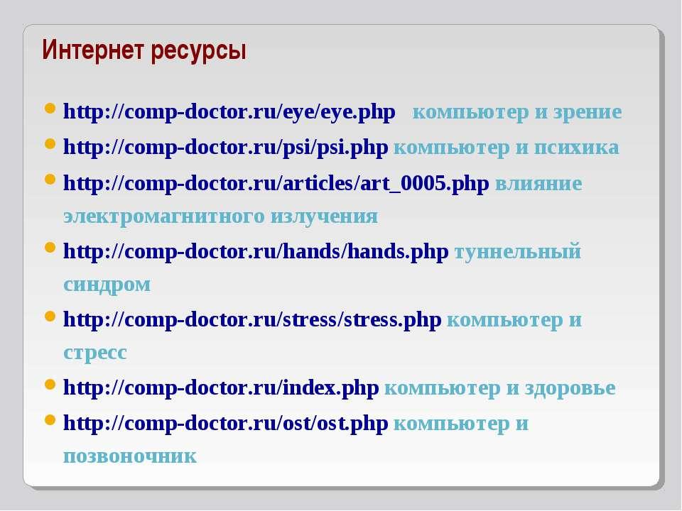 Интернет ресурсы http://comp-doctor.ru/eye/eye.php компьютер и зрение http://...