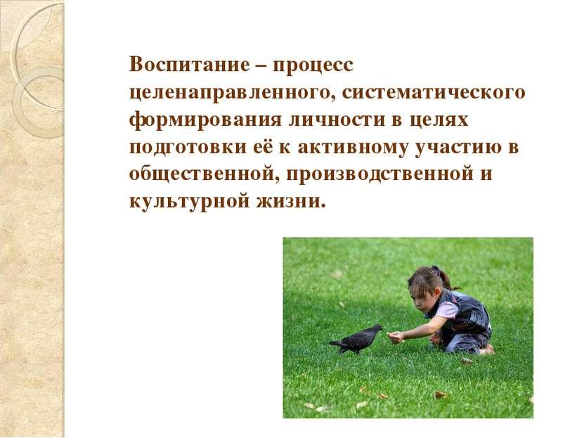 Воспитание – процесс целенаправленного, систематического формирования личност...
